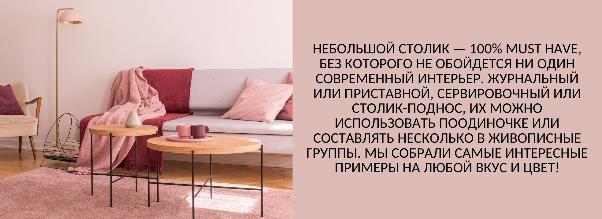coffee_table_inf