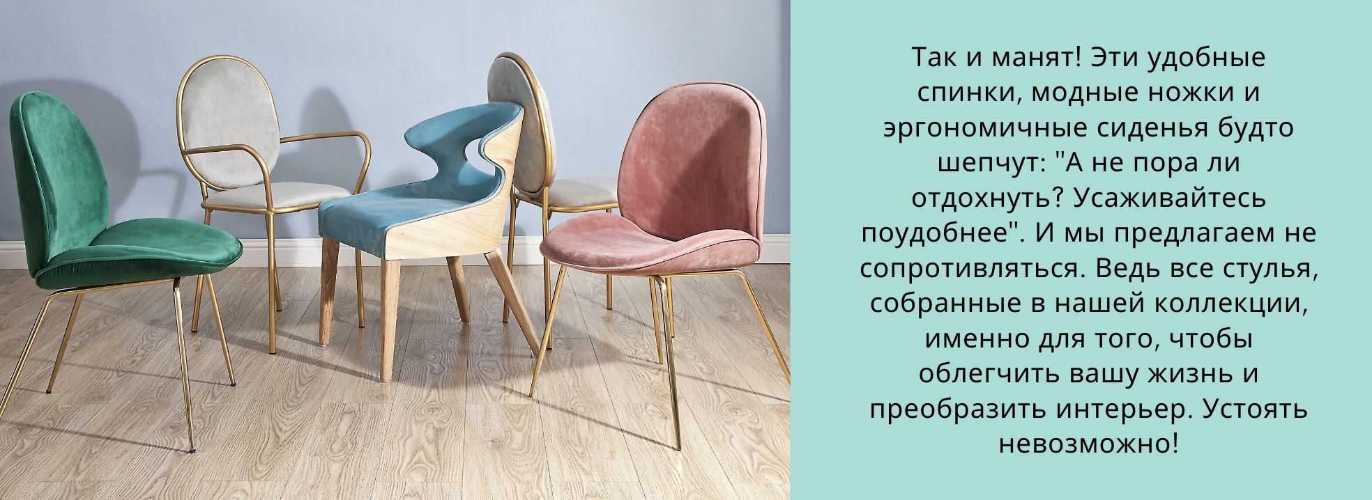 inf_chairs