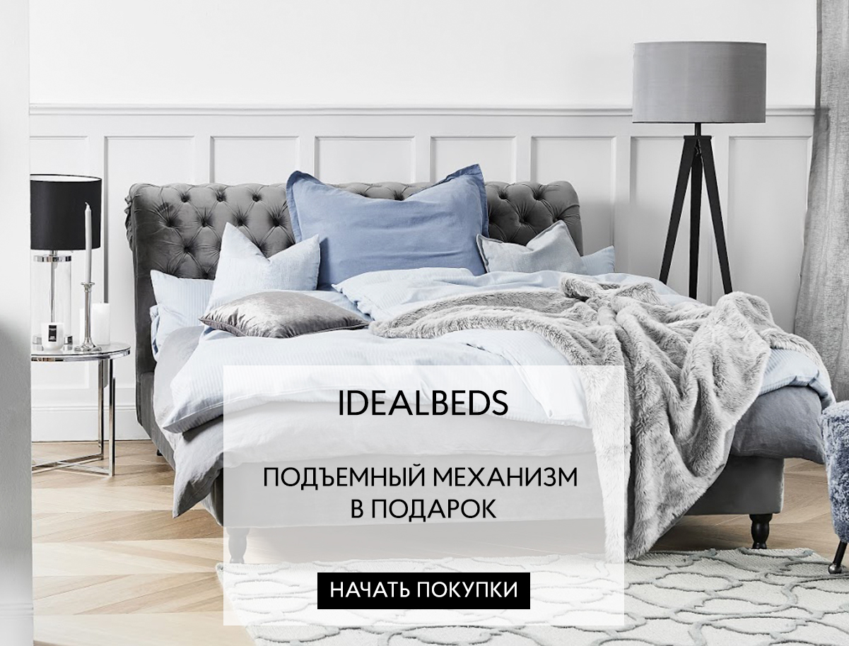 Idealbeds